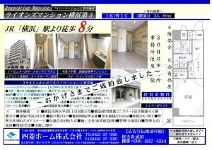 ライオンズマンション横浜第5 成約御礼