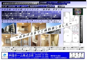本厚木リバーサイドマンション弐番館 成約御礼